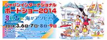 ボートショー2014.jpg